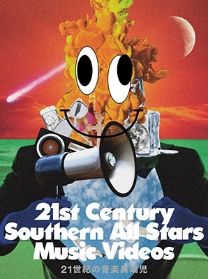 21世紀の音楽異端児 (21st Century Southern All Stars Music Videos)<通常盤> Blu-ray Disc