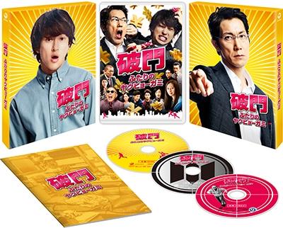 破門 ふたりのヤクビョーガミ 豪華版 [Blu-ray Disc+2DVD]<初回限定生産版>