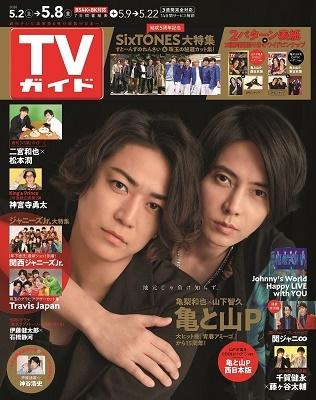 TVガイド 関西版 2020年5月8日号 Magazine