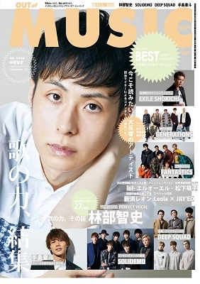 MUSIQ? SPECIAL OUT of MUSIC Vol.67 Magazine