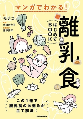 マンガでわかる! 離乳食はじめてBOOK Book