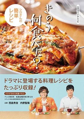 公式ガイド&レシピ きのう何食べた? ~シロさんの簡単レシピ~ Book