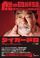 虎の回顧録 昭和プロレス暗黒秘史 Book