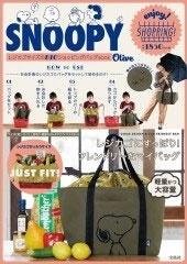 SNOOPY レジカゴサイズのBIGショッピングバッグ BOOK Olive Book