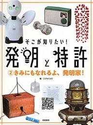 発明・特許ってなんだろう (2)きみにもなれるよ、発明家 (全2巻・完結) Book