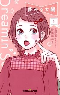 夢みる太陽(1) Book