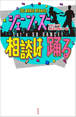 ジェーン・スー 相談は踊る Book