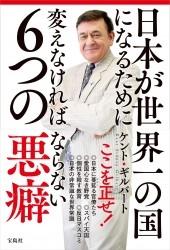 ケント・ギルバート/日本が世界一の国になるために変えなければならない6つの悪癖[9784800286727]