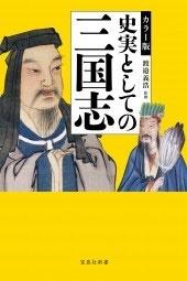 カラー版 史実としての三国志 Book