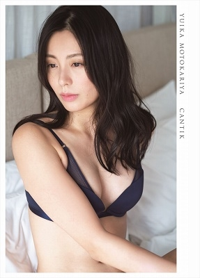 本仮屋ユイカ 写真集 『 CANTIK 』 Book