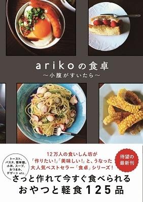 arikoの食卓 - 小腹がすいたら - Book