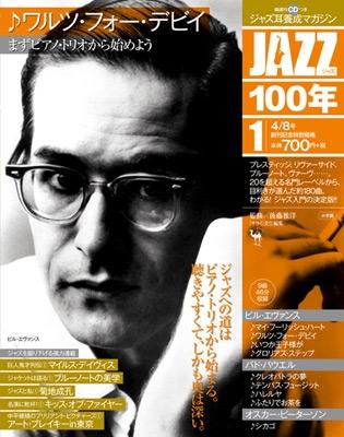 JAZZ100年 2014年4月8日号 [まずピアノ・トリオから始めよう/ワルツ・フォー・デビイ] [MAGAZINE+CD][3024204]