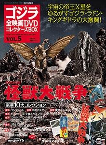 ゴジラ全映画DVDコレクターズBOX 5号 2016年9月20日号 [MAGAZINE+DVD] Magazine