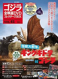 ゴジラ全映画DVDコレクターズBOX 41号 2018年2月6日号 [MAGAZINE+DVD] Magazine