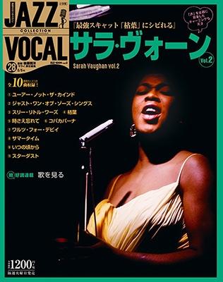 Sarah Vaughan/ジャズ・ヴォーカル・コレクション 28巻 サラ・ヴォーンVol.2  2017年6月6日号 [MAGAZINE+CD][32041-06]