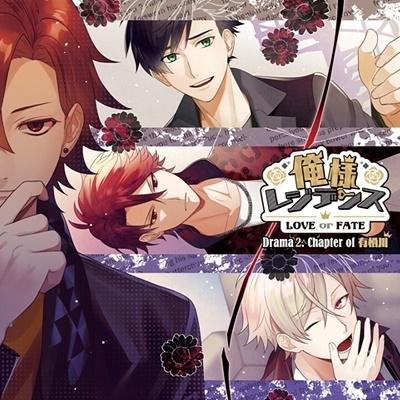 俺様レジデンス -LOVE or FATE- Drama 2. Chapter of 有栖川 CD