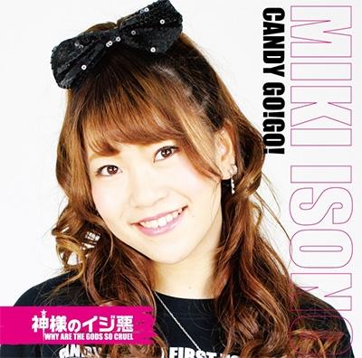 CANDY GO! GO!/神様のイジ悪 (限定盤G/磯野未来盤)[XQKZ-1028]