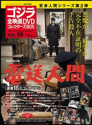 ゴジラ全映画DVDコレクターズBOX 59号 2018年10月16日 [MAGAZINE+DVD] Magazine