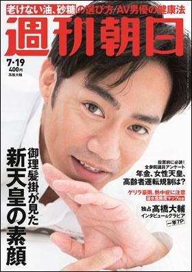 週刊朝日 2019年7月19日号<表紙: �橋大輔>[20083-07]