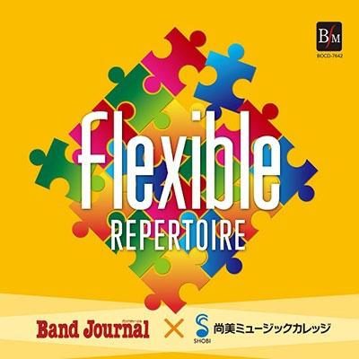 フレキシブル・レパートリー集 CD