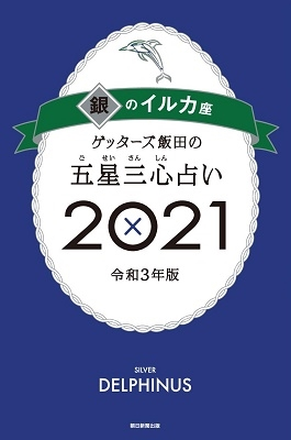 ゲッターズ飯田の五星三心占い2021 銀のイルカ座 Book