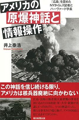 アメリカの原爆神話と情報操作 「広島」を歪めたNYタイムズ記者とハーヴァード学長 Book