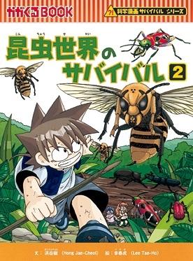 昆虫世界のサバイバル2 Book