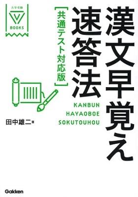 漢文早覚え速答法 共通テスト対応版 Book