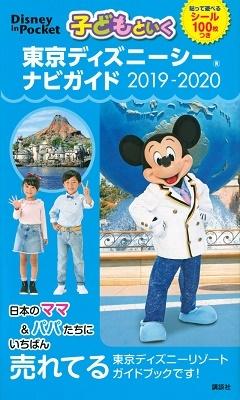 子どもといく 東京ディズニーシー ナビガイド 2019-2020 シール100枚つき Mook