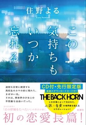 この気持ちもいつか忘れる [BOOK+CD]<CD付・先行限定版> Book