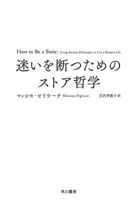 迷いを断つためのストア哲学 Book