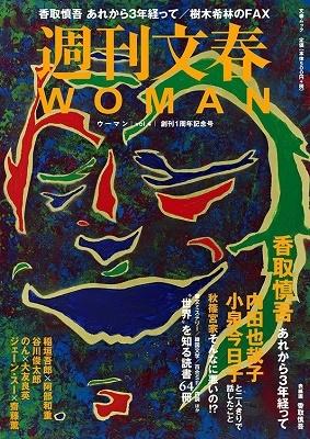 週刊文春WOMAN vol.4 Mook