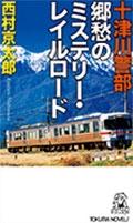 十津川警部 郷愁のミステリー・レイルロード Book