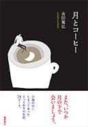 月とコーヒー Book