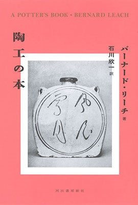 陶工の本 Book
