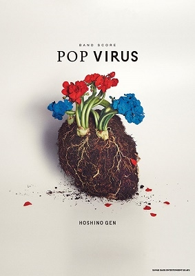 星野 源「POP VIRUS」 バンド・スコア Book