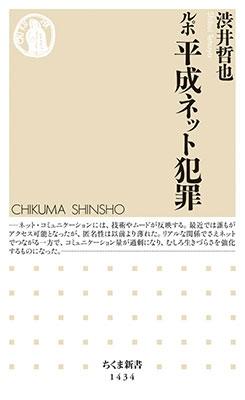 ルポ 平成ネット犯罪 Book