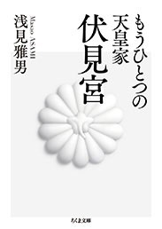 もうひとつの天皇家 伏見宮 Book