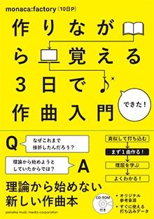 monaca:factory (10日P)/作りながら覚える 3日で作曲入門 [フリーソフトと見本音源] [BOOK+CD-ROM] [9784636916928]