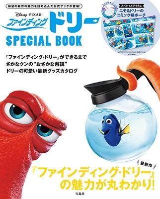 Disney・PIXAR ファインディングドリー SPECIAL BOOK [9784800253828]
