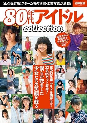 80年代アイドルcollection [9784800271228]