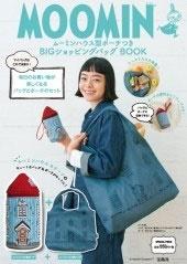 MOOMIN ムーミンハウス型ポーチつき BIGショッピングバッグ BOOK[9784800299628]