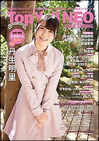 Top Yell NEO 2020 SPRING Book
