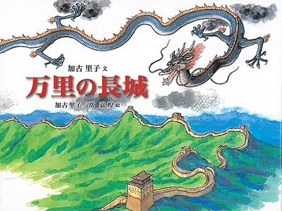 万里の長城 Book
