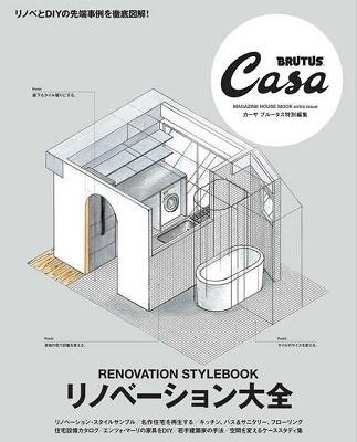 Casa BRUTUS特別編集 リノベーション大全[9784838754328]