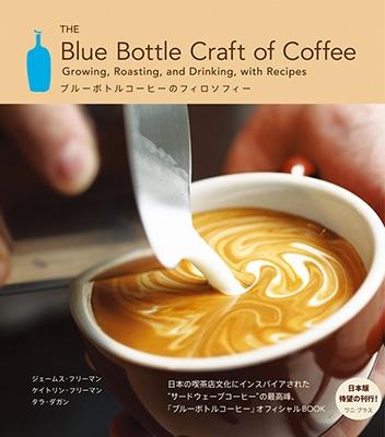 ジェームス・フリーマン/ブルーボトルコーヒーのフィロソフィー - The Blue Bottle Craft of Coffee - [9784847096228]