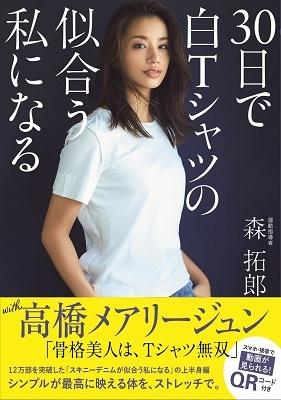 30日で白Tシャツの似合う私になる Book