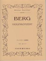 ベルク ヴァイオリン協奏曲 ポケット・スコア Book