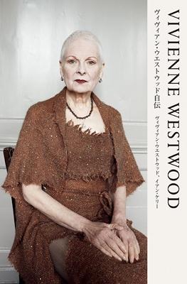 Vivienne Westwood/ヴィヴィアン・ウエストウッド [9784907583828]