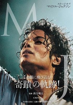 MJ ステージ・オブ・マイケル・ジャクソン Book